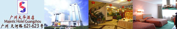 canton fair hotels, guangzhou hotels, hotel near canton fair